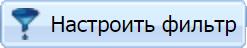 https://static.edu.rosminzdrav.ru/pic/LabInst/nastrFiltr1.png