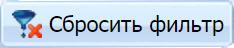https://static.edu.rosminzdrav.ru/pic/LabInst/sbrFiltr1.png
